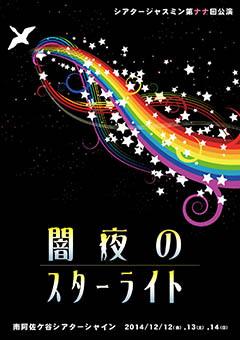 2014star_mini.jpg