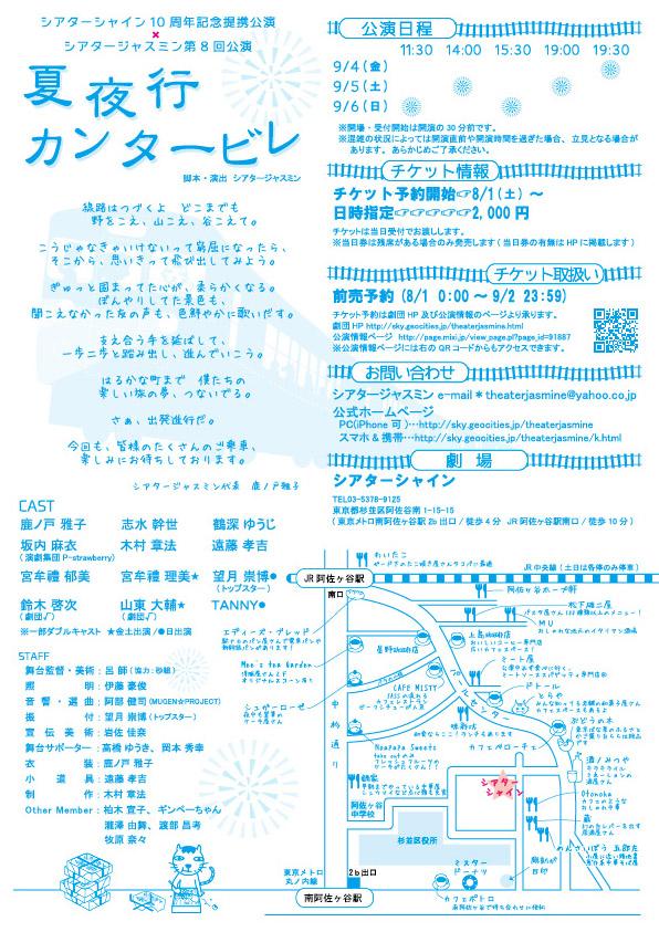 natsuyako_ura.jpg
